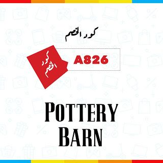 كوبون والى Coupon Waly كوبون خصم بوتري بارن Pottery Barn انسخ الكود A826 Pottery Barn Pottery Barn