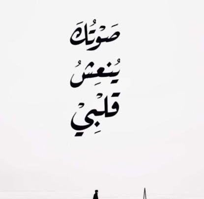 توبيكات غزل تجنن أروع هدية لحبيبتك Arabic Calligraphy