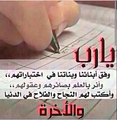 أدعية الامتحانات Prayers Exam Alii