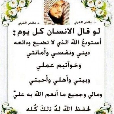 استودعتكم الله الذي لاتضيع ودائعه Recitation Du Coran Tafsir Coran Paroles Religieuses