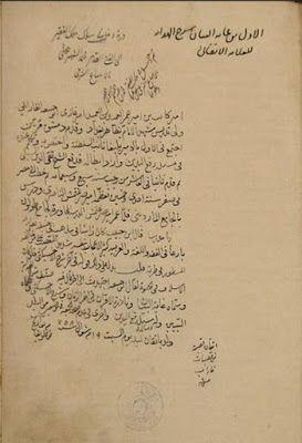 غاية البيان نادرة الزمان في آخر الأوان ج 1 فيض الله 869 مخطوط Pdf Calligraphy