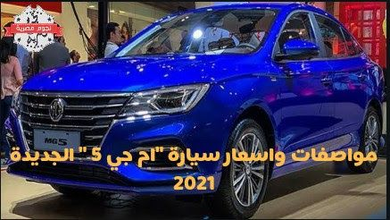 مواصفات ومميزات واسعار سيارة ام جي 5 الجديدة 2021 Car Suv Vehicles