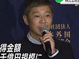 動画 ヤフーがZOZOを買収前澤友作氏は退任へ新社長に澤田宏太郎氏