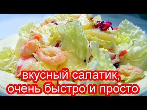 Салат с креветками на скорую руку 9