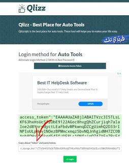 طريقة زيادة متابعين فيسبوك 2020 رشق آلآف المتابعين الحقيقين Car Tools Auto Follower Auto