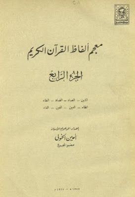 معجم ألفاظ القرآن الكريم الجزء الرابع ط الأميرية Pdf My Books Books