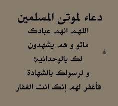 دعاء للمتوفى فى رمضان مقبول ادعية للميت مكتوبة مستجابة 2021 In 2021 Arabic Calligraphy