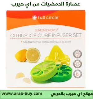 عصارة الحمضيات من اي هيرب عصارة الليمون والبرتقال والحمضيات Full Circle Lemon Drops Citrus Ice Cube Infuser Set 1 Set عصارة للحمضيا Lemon Drop Citrus Lemon
