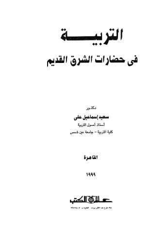 تحميل كتاب التربية فى حضارات الشرق القديم ل د سعيد إسماعيل على Pdf My Books Books Math