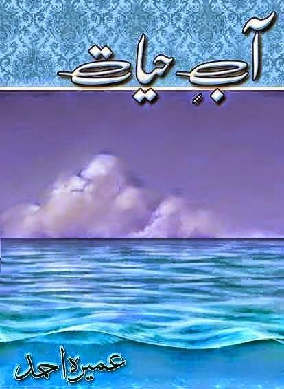 aab e hayat full novel free download pdf