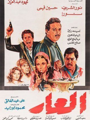 Pin By Egypt Arab News أخبار مصر ال On الفن والسينما Movie Stars In 2021 Egyptian Movies Movie Posters Pottery Painting Designs