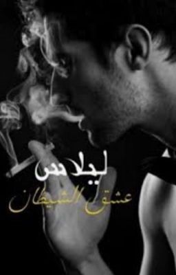 ليلاس عشق الشيطان Pdf Books Reading Ebooks Free Books Romantic Novels To Read