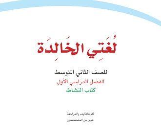لغتي ثاني متوسط الفصل الدراسي الأول Arabic Calligraphy Calligraphy