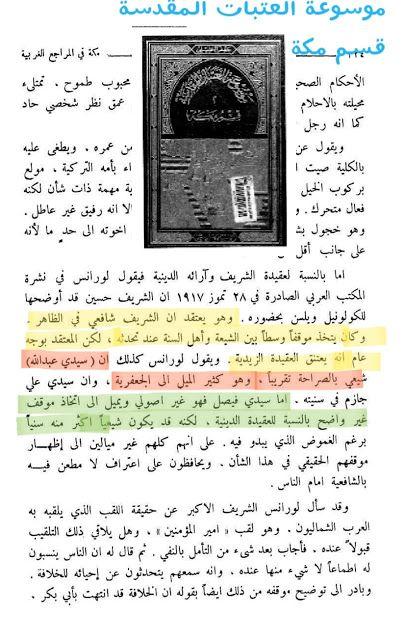 مدونة جبل عاملة الشريف حسين وأولاده شيعة ام سنة Social Security Card Blog Blog Posts