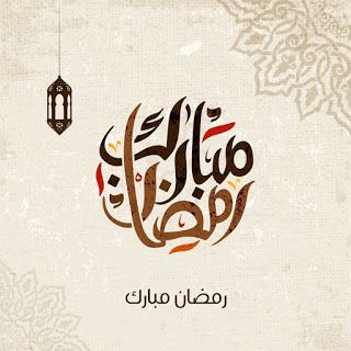 صور رمضان 2021 بطاقات تهنئة لشهر رمضان المبارك Ramadan Mubarak Ramadan Ramadan Wishes