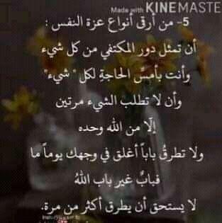 عزة نفس Arabic Quotes Love Quotes Wallpaper Proverbs Quotes