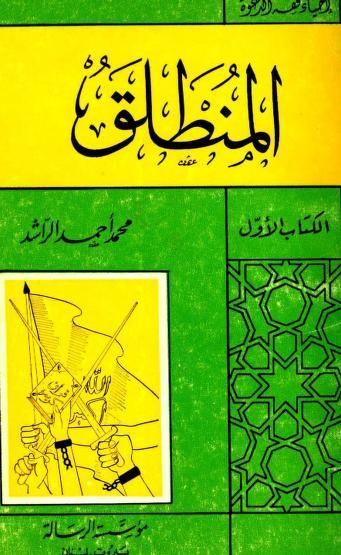 المنطلق محمد أحمد الراشد Free Download Borrow And Streaming Internet Archive My Books Internet Archive Streaming