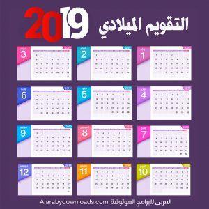 تقويم ميلادي 2019 يبدأ من يوم الأحد خاص بالطلبة والموظفين Calendar Arabic Words Arabic Books