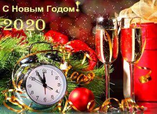 Pozdravleniya S Novym Godom 2020 Kollegam V Proze S Novym Godom Kanun Novogo Goda Novyj God