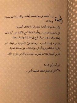 كن أنت أينما كنت Arabic Quotes Quotes Best Quotes