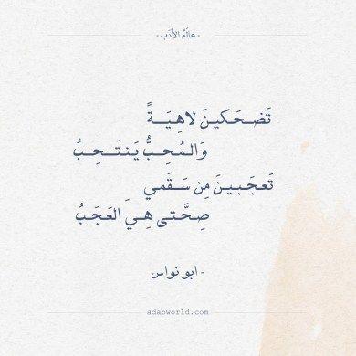 شعر ابو نواس تضحكين لاهية عالم الأدب Tattoo Quotes Quotes Math