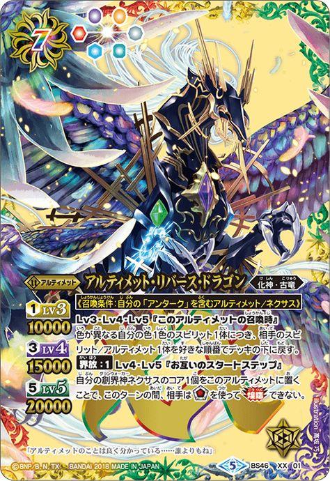 X rare BS-SD49 Lemuria Battle Spirits light star God Zodiac guy of the deck