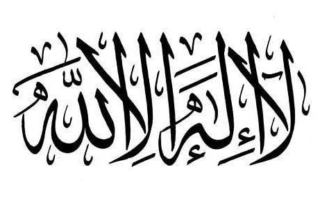 لا اله الا الله Islamic Calligraphy Painting Islamic Art Calligraphy Islamic Caligraphy Art