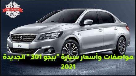 مواصفات ومميزات واسعار سيارة بيجو 301 الجديدة 2021 Car Suv Suv Car