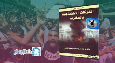 تحميل كتاب الحركات الاحتجاجية في المغرب عبد الرحيم العطري Pdf Sociology Book Cover Books