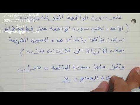 اكتب سورة الواقعه بهذه الطريقة واحملها معك للرزق وجلب المال الكثير مجرب صحيح Youtube Islamic Quotes Quotes Polymer Clay Christmas