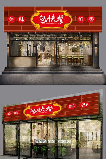 Simple Style Chinese Fast Food Restaurant Door Signboard Fast