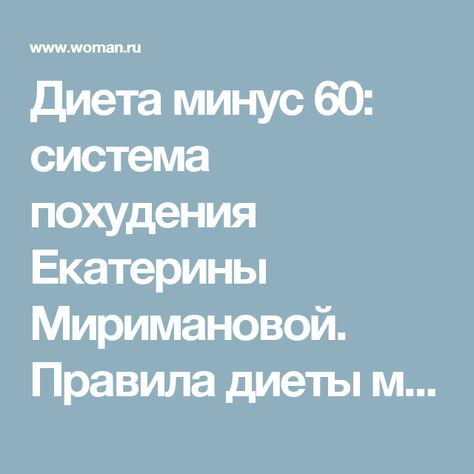 Видео Диеты Минус. Диета системы «Минус 60»: «волшебная» таблица питания Екатерины Миримановой