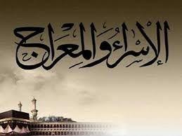 حديث الاسراء والمعراج Arabic Calligraphy Calligraphy