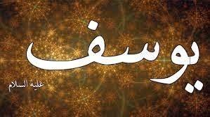 عالم تاني Arabic Calligraphy Joseph Dreams Calligraphy