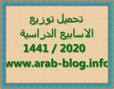 تحميل توزيع الاسابيع الدراسية 1441 2020 Journal Bullet Journal Blog