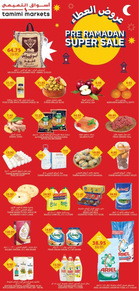 عروض رمضان 1442 هـ عروض التميمي الخميس 25 2 2021 عروض العطاء عروض اليوم In 2021 Red Apple Salmon Fillets Pops Cereal Box