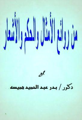 من روائع الأمثال والحكم والأشعار Pdf Arabic Books Books