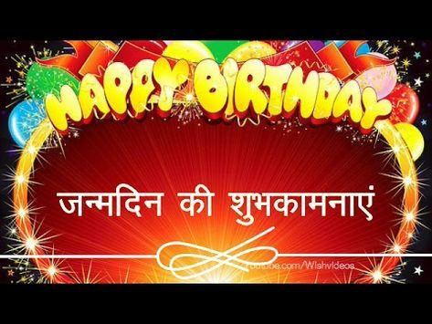 Hindi Birthday Wish Video With Shayari