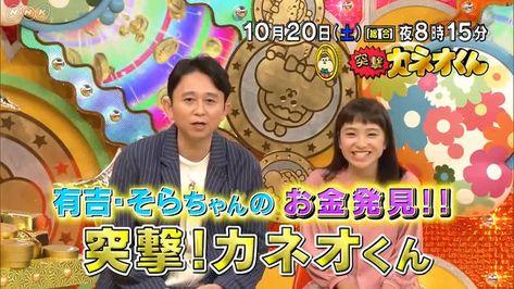 有吉のお金発見 突撃!カネオくん - NHK