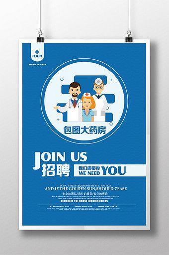 Pharmacy Recruitment Poster Design Simple Recruitment Minimalistic Poster