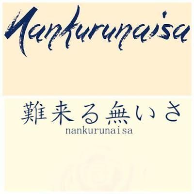Nankurunaisa La Palabra Mas Hermosa Del Mundo Y Su Profundo Significado Paperblog Palabras Japonesas Bonitas Palabras Tatuajes Palabras Japonesas