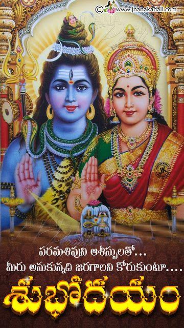 Telugu Good Morning Devotional Bhakti Greetings Lord Shiva Parvathi Hd Wallpapers Free Download Shiva Parvath Lord Shiva Hd Wallpaper Lord Shiva Morning Images Bhakti photo hd wallpaper download