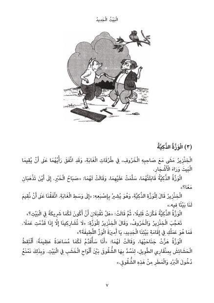 البيت الجديد كامل كيلاني Free Download Borrow And Streaming Internet Archive Arabic Books Internet Archive Memes