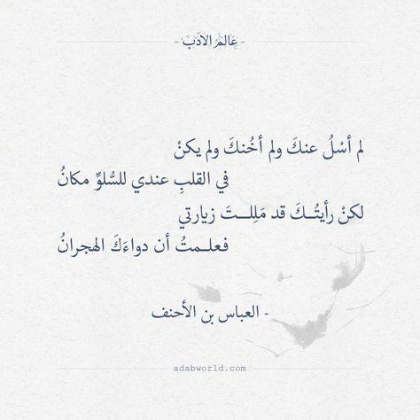 شعر العباس بن الأحنف لم أسل عنك ولم أخنك ولم يكن عالم الأدب Words Quotes Romantic Quotes Quotations