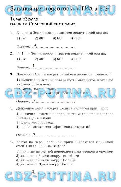 Домашние работы по татарскому языку 5 класс бесплатно онлайн