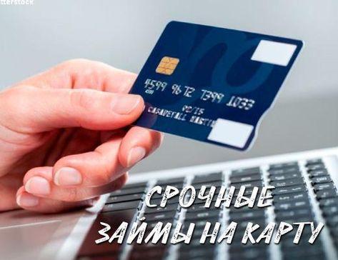 кредит на карту без отказа срочно онлайн