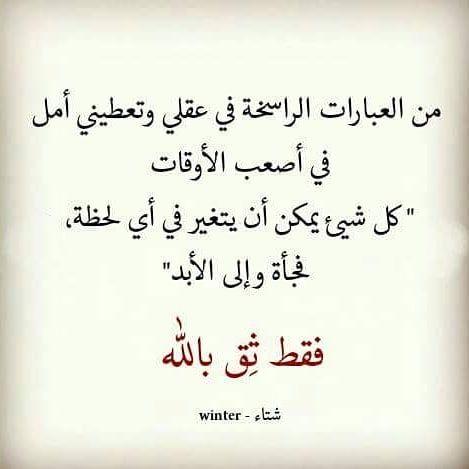 كلمات عربي اقتباس حكم حياة دعاء Acrylic Art Words Calligraphy