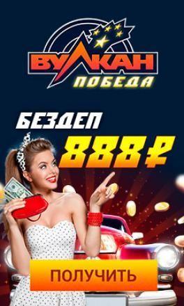 Казино онлайн без депозита игра карты в дурака на раздевание онлайн играть бесплатно на русском