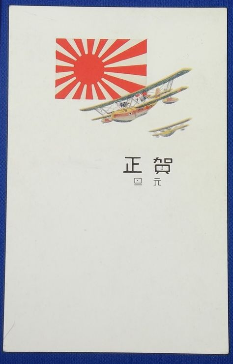 "1930's Japanese Postcards ""Quasi State of War / Defense of the Homeland"" ( seaplane flying boat ) / vintage antique old military war art card- Japan War Art"