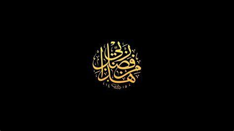 Wallpaper Iphone Kaligrafi Webstorenhi Com Wallpaper Quotes Islamic Wallpaper Hd Islamic Wallpaper